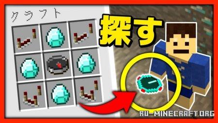 Скачать Advanced Finders для Minecraft 1.14.4