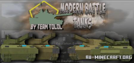 Скачать Modern Warfare Battle Tanks для Minecraft PE 1.13