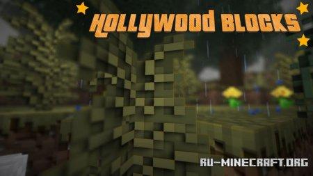 Скачать Hollywood Blocks [256x] для Minecraft 1.15