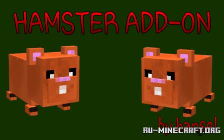 Скачать Hamster для Minecraft PE 1.14