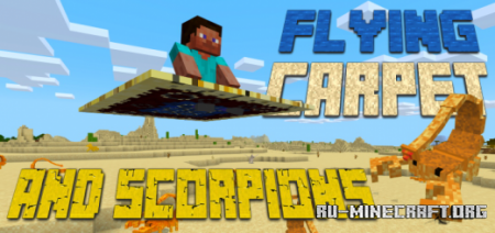 Скачать Flying Carpets And Scorpions для Minecraft PE 1.13