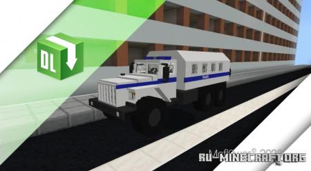Скачать Ural 4320 для Minecraft PE 1.14