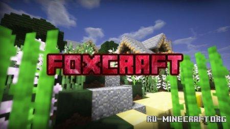 Скачать FoxCraft [16x] для Minecraft 1.13