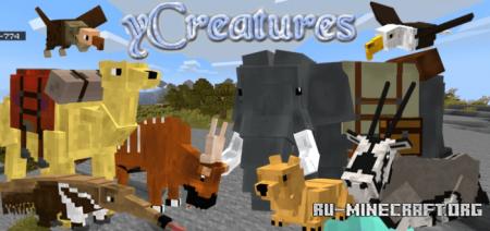 Скачать yCreatures для Minecraft PE 1.15