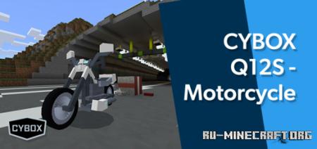 Скачать CYBOX Q12S – Motorcycle для Minecraft PE 1.15