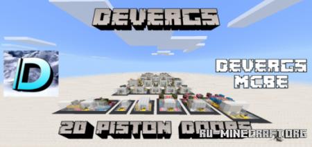 Скачать Devergs 20 Piston Doors для Minecraft PE