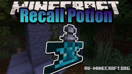 Скачать Recall Potion для Minecraft 1.15.2