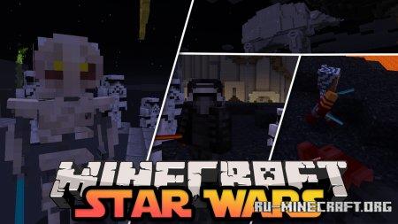 Скачать Gameslayersean's Star Wars для Minecraft 1.15.2