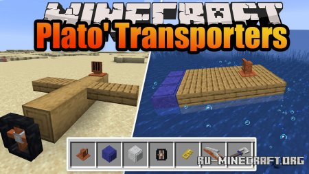 Скачать Plato's Transporters для Minecraft 1.16.1