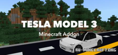 Скачать Tesla Model 3 для Minecraft PE 1.16