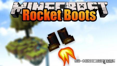 Скачать Rocket Boots для Minecraft 1.15.2