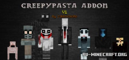 Скачать CreepyPasta для Minecraft PE 1.16