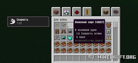 Скачать USSR RP для Minecraft 1.12