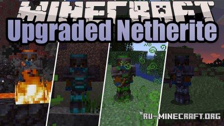 Скачать Upgraded Netherite для Minecraft 1.16.2