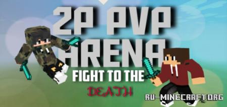 Скачать 2P PVP Arena для Minecraft PE