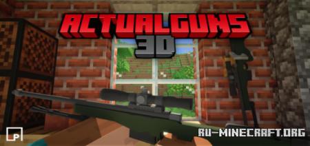 Скачать ActualGuns 3D для Minecraft PE 1.16