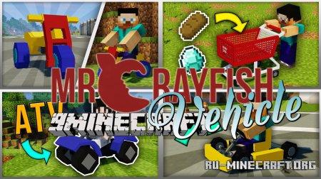 Скачать MrCrayfish's Vehicle для Minecraft 1.16.4