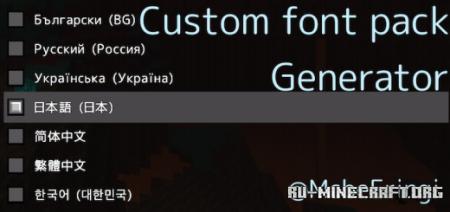 Скачать Custom Font Pack Generator для Minecraft PE 1.16