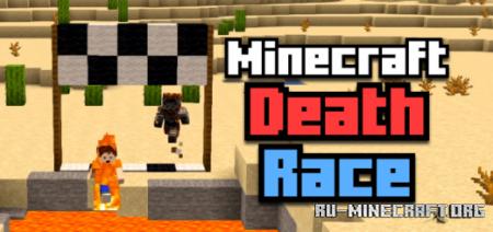 Скачать Death Race для Minecraft PE 1.16