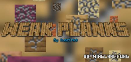 Скачать Weak Planks для Minecraft PE 1.16