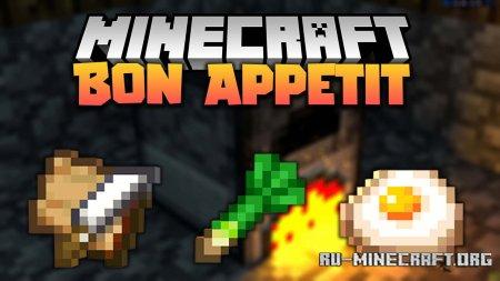 Скачать Bon Appetit для Minecraft 1.16.4