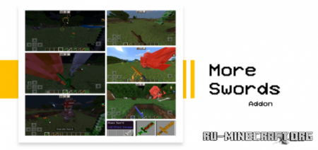 Скачать More Swords для Minecraft PE 1.16