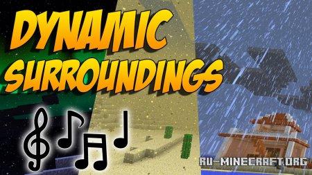 Скачать Dynamic Surroundings для Minecraft 1.16.4