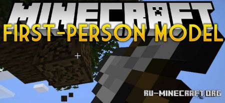 Скачать First-person Model для Minecraft 1.16.5