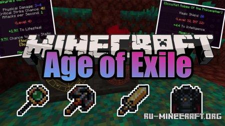 Скачать Age of Exile для Minecraft 1.16.5