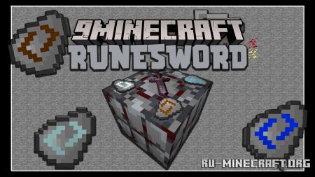 Скачать Runesword для Minecraft 1.16.4