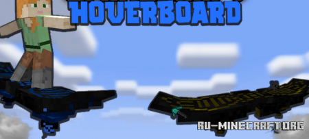 Скачать Arkifs Hoverboard для Minecraft 1.12.2