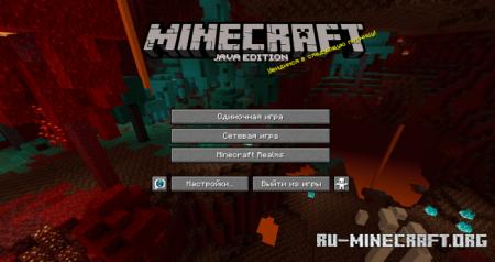 Скачать Сплеши на русском для Minecraft 1.16