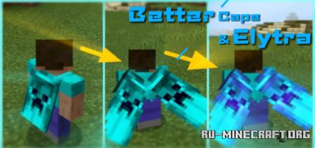 Скачать Better Cape and Elytra для Minecraft PE 1.16
