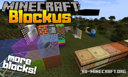 Скачать Blockus для Minecraft 1.16.5