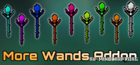 Скачать More Wands для Minecraft PE 1.16