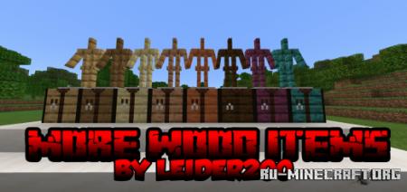 Скачать More Wood Items для Minecraft PE 1.16