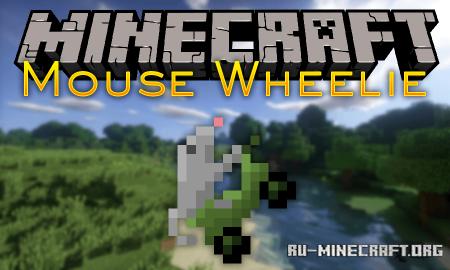 Скачать Mouse Wheelie для Minecraft 1.16.5