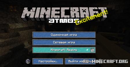Скачать Atmos Reload для Minecraft 1.16