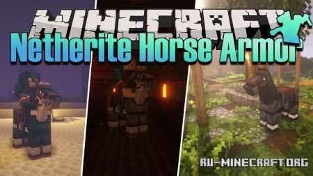 Скачать Netherite Horse Armor для Minecraft 1.17