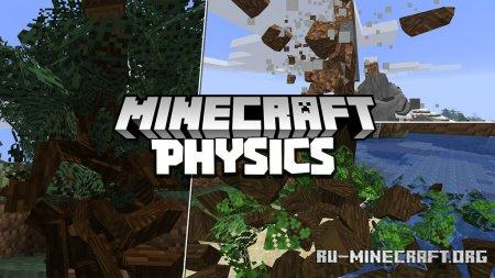 Скачать Physics для Minecraft 1.17