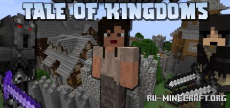 Скачать Tale of Kingdoms: A New Conquest для Minecraft 1.17