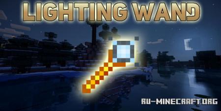 Скачать Lighting Wand для Minecraft 1.17.1