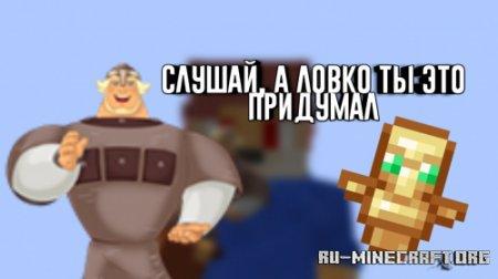 Скачать Слушай, а ловко ты это придумал для Minecraft 1.17