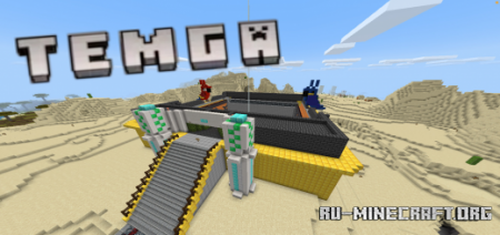 Скачать T.E.M.G.A. (The Elite Military-Grade Arena) для Minecraft PE