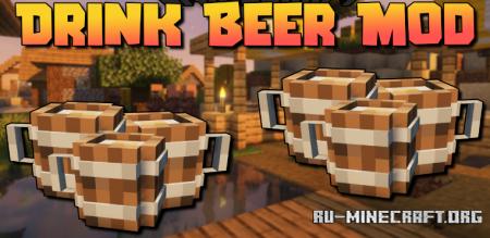 Скачать Drink Beer для Minecraft 1.17.1