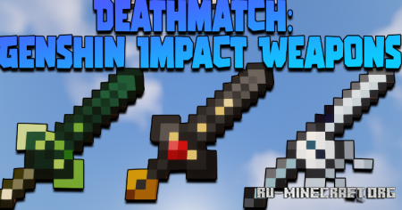 Скачать Deathmatch Genshin Impact Weapons для Minecraft 1.16.5