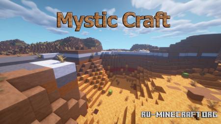 Скачать Mystic Craft для Minecraft 1.17
