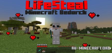 Скачать LifeSteal для Minecraft PE 1.17