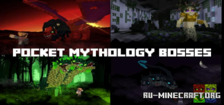 Скачать Pocket Mythology Bosses для Minecraft PE 1.17