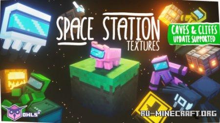 Скачать Space Station для Minecraft 1.17